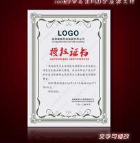 公司企业授权证书PSD