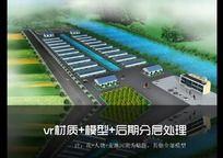 养殖厂鸟瞰图3d模型
