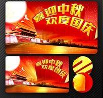 迎中秋庆国庆舞台背景图设计