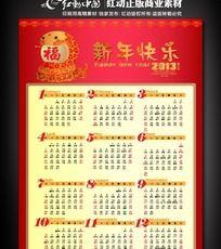 2013年福蛇日历设计