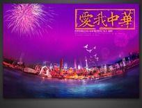 爱我中华国庆海报背景
