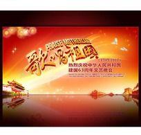 歌唱祖国国庆节晚会背景图