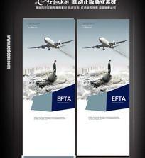 航空公司旅游活动x展架设计 PSD