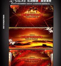 红色喜庆节日展板背景