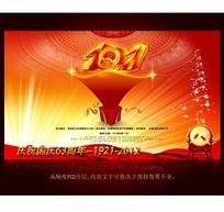 十一国庆63周年庆典背景设计