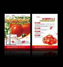 西红柿专肥彩页设计