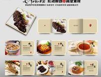 燕翅鲍餐饮画册设计