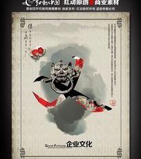 义 水墨风格企业文化宣传海报设计