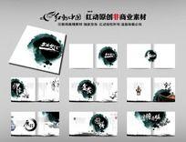中国风 企业画册