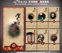 中国风水墨文化挂历