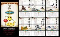 2013中国风挂历
