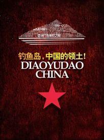 钓鱼岛是中国的公益海报