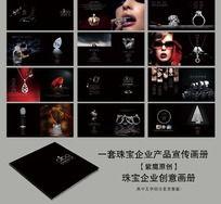黑色珠宝宣传画册