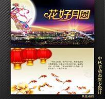 中秋节电子贺卡设计