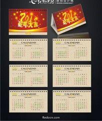 2013蛇年台历