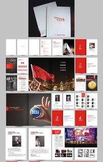 简洁大气 企业集团宣传画册设计