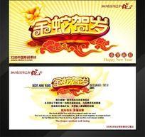 2013金蛇贺岁贺卡名信片