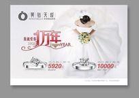 珠宝公司宣传单页