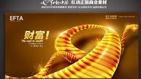 财富黄金路宣传广告设计