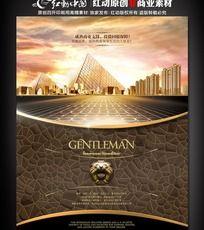 成熟商业地产宣传海报设计
