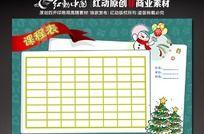 冬季雪人课程表