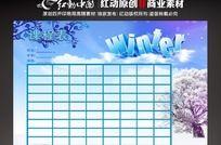 冬季运动雪课程表