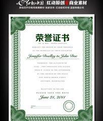 防伪荣誉证书