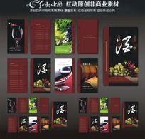 高档红酒画册设计