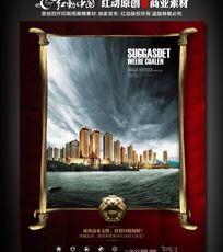 高档湖景楼盘宣传海报