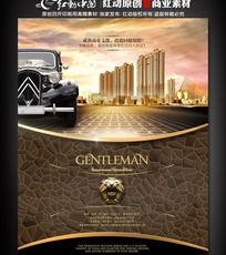 高档奢华楼盘销售海报宣传设计