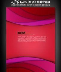 红色动感展板背景图设计
