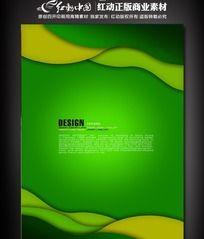环保宣传展板背景图设计