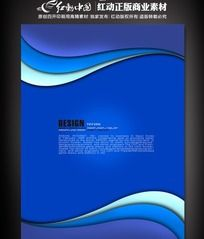 蓝色科技公司展板背景设计