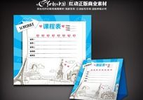 旅游学校课程表设计