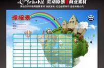 梦幻彩虹小学校课程表