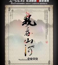 气吞山河 中国风企业文化海报设计