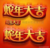 2013蛇年大吉艺术字体设计