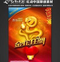 2013蛇年新春挂历封面