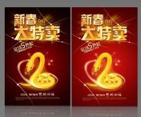 蛇年节日促销海报 户外广告 AI文件+PSD文件都有