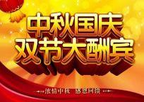 中秋国双节大酬宾字体海报