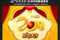 2013蛇年春节贺卡封面素材蛇年大吉