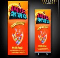 国庆节聚划算易拉宝设计素材