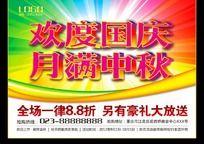 国庆中秋促销设计