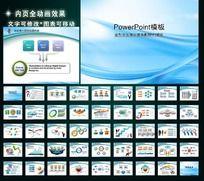 13款 精品蓝色科技PPT背景模板图片下载