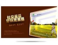 社交重要 好玩更重要 高尔夫创意海报设计
