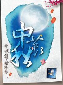 中秋节中国风海报
