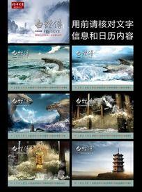2013年白蛇传台历(7-12月)