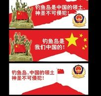 中国领土钓鱼岛宣传海报