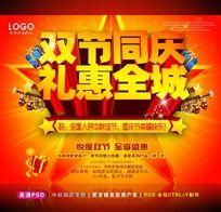 中秋 国庆 双节同庆促销海报