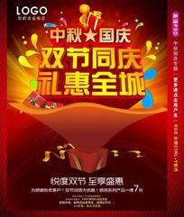 中秋国庆双节同庆促销海报